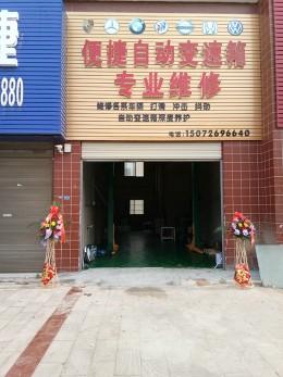 漢川西福 · 便捷