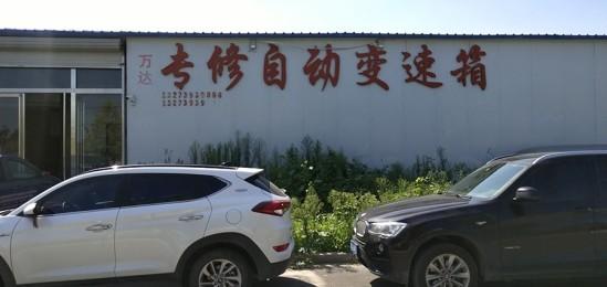 濮阳西福 · 华宇