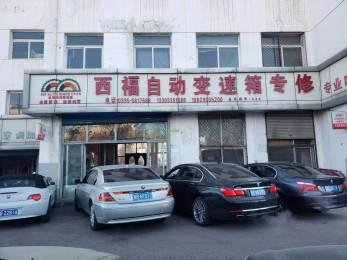 秦皇岛西福
