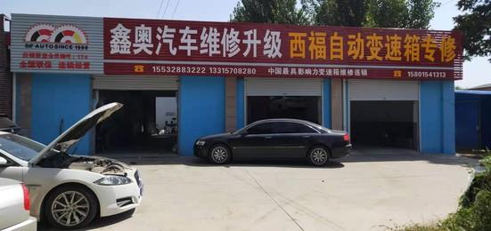 滄州西福 · 鑫奧