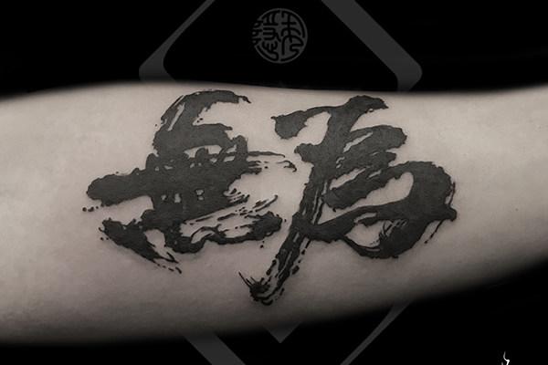 水墨字纹身-无为字纹身-纹身图案欣赏