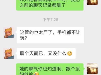 上海侦探深夜10点发现老公出轨,偷偷保存聊天记录