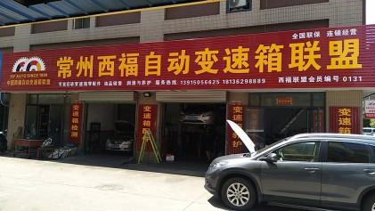 常州西福 · 創鑫
