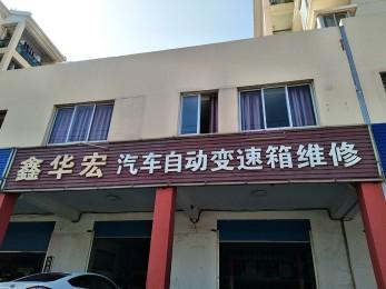 赣州西福 · 鑫华宏