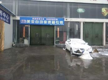 西寧西福 · 美亞
