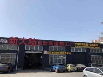 银川西福 · 新大陆