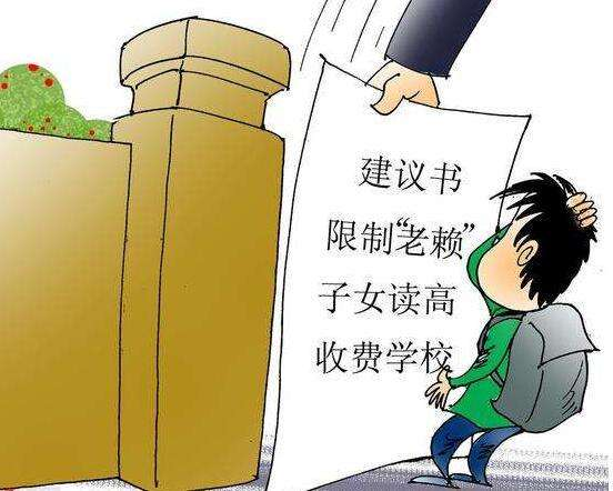 老賴(失信被執行人 )家人會被連帶限制嗎?