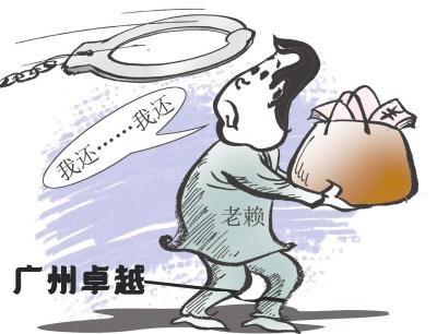 广州老赖最怕啥样的人收数?怎么对付欠钱不还