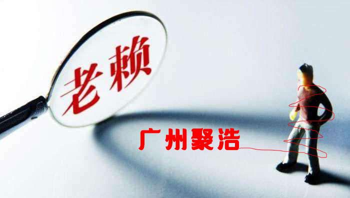 廣州自行討債過程中,哪些是必備要素