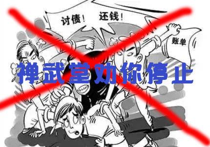 广州非法讨债术曝光,见过几种?