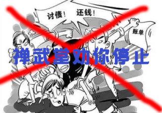 广州非法讨债�K术曝光,见过几种?
