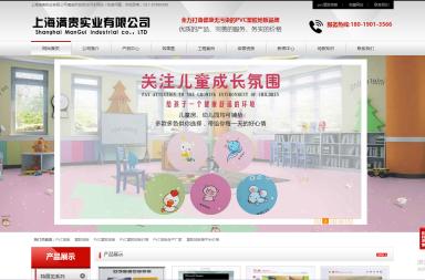 pvc地板_上海滿貴實業有限公司SEO成功案例