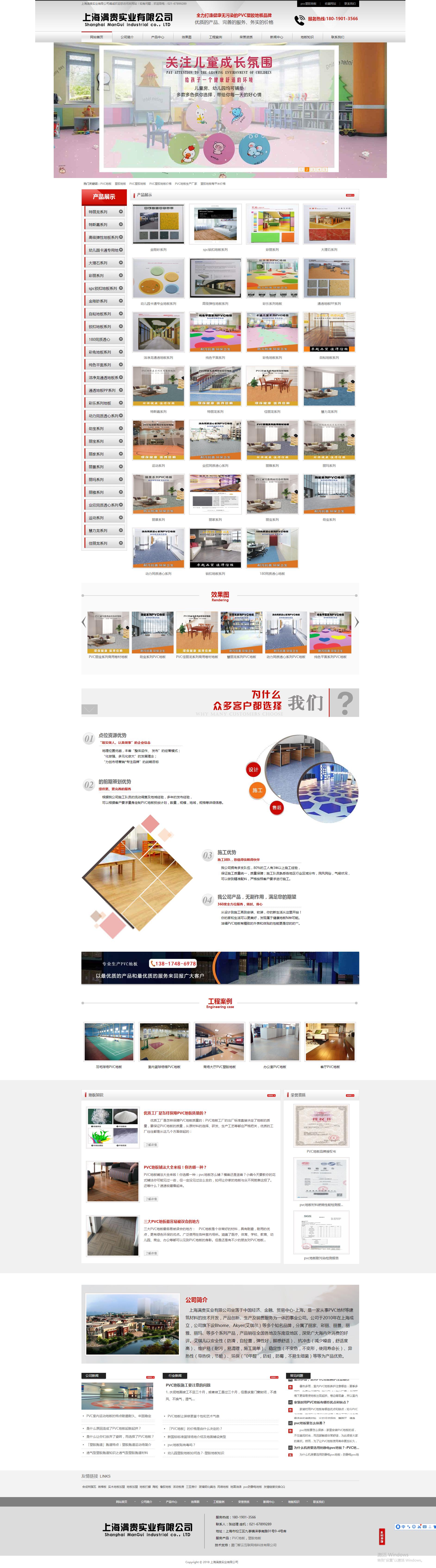 上海满贵实业有限公司SEO成功案例