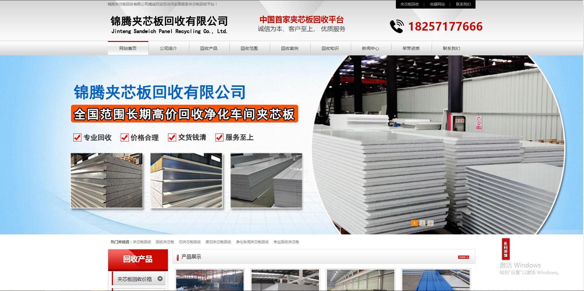 夹芯板回收_锦腾夹芯板回收有限公司SEO成功案例