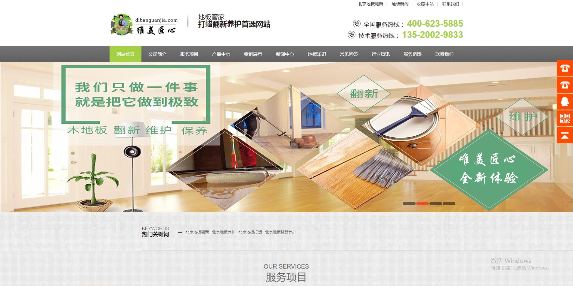 北京地板翻新_北京地板翻新打蜡公司SEO成功案例