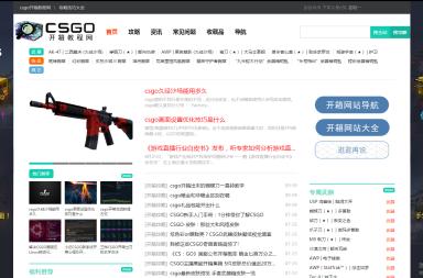csgo開箱網站-csgo開箱教程網網站建設案例