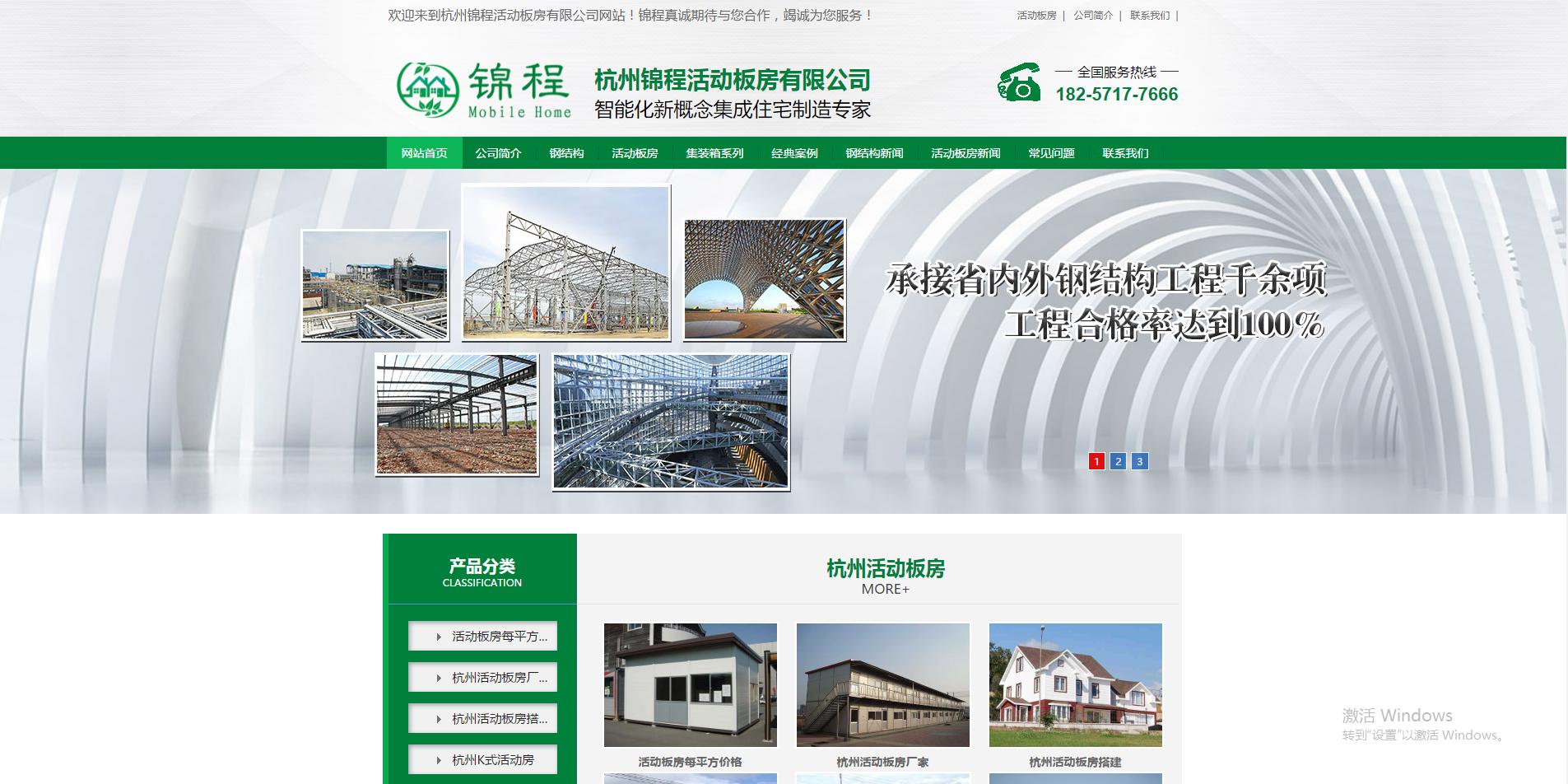杭州活动板房-杭州锦程活动板房有限公司网站建设案例