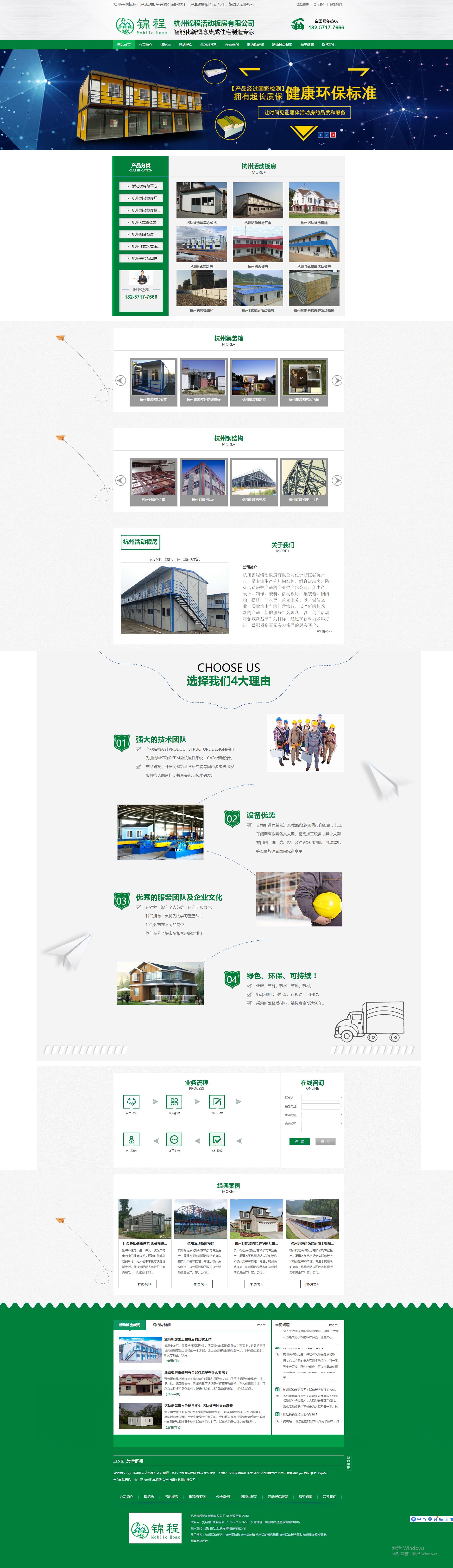 杭州锦程活动板房有限公司