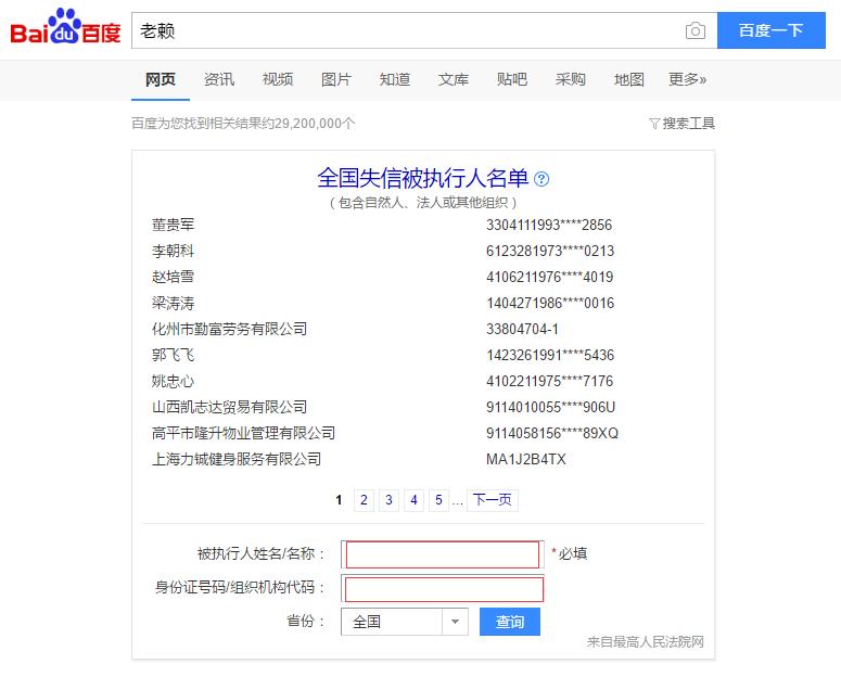 广州老赖如何查询:百度全国失信被执行人名单