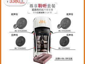 套餐二:美国JBL高性价比音响