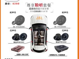 套餐三:美国JBL高性价比音响