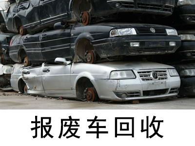 「德州报废车回收」专业报废车处理
