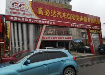 桂林西福 · 高必達