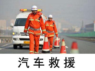 海南州汽车救援汽车紧急救援服务