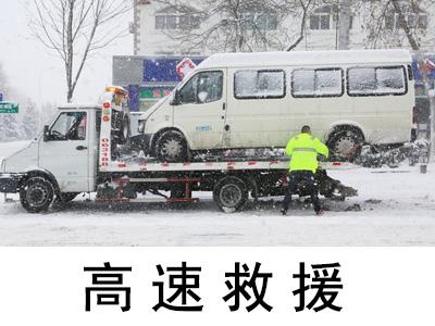 海南州高速汽车故障快速救援服务