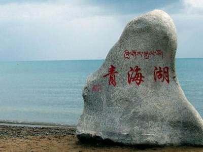 青海湖汽车救援