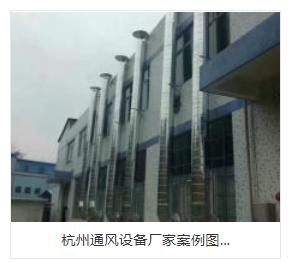 杭州通风管道设备厂家