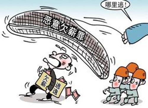 上海讨债公司解答恶意欠薪该怎么办