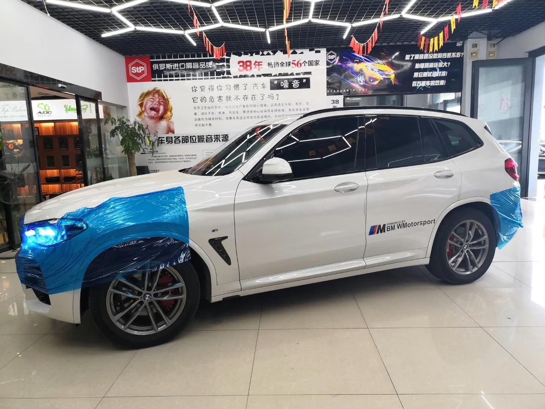 台州慧声汽车隔音改装升级 | 宝马X3汽车隔音改装升级 | 俄罗斯STP隔音