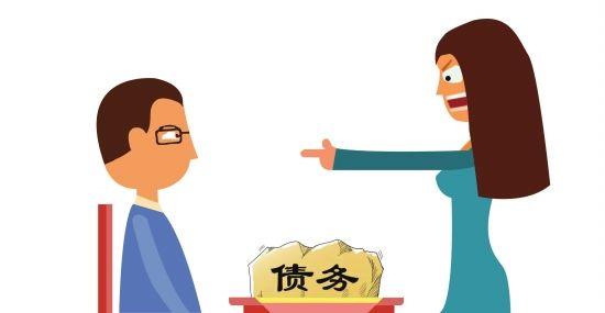 夫妻债务追收服务