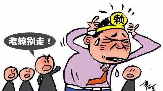 北京讨债公司今天和大家来说一说老赖