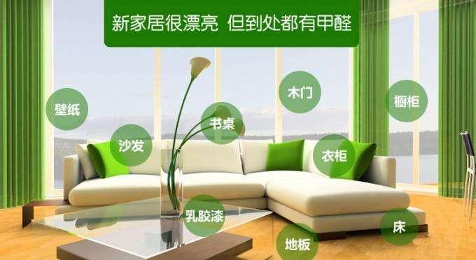 厦门室内除甲醛的价格怎么计算?