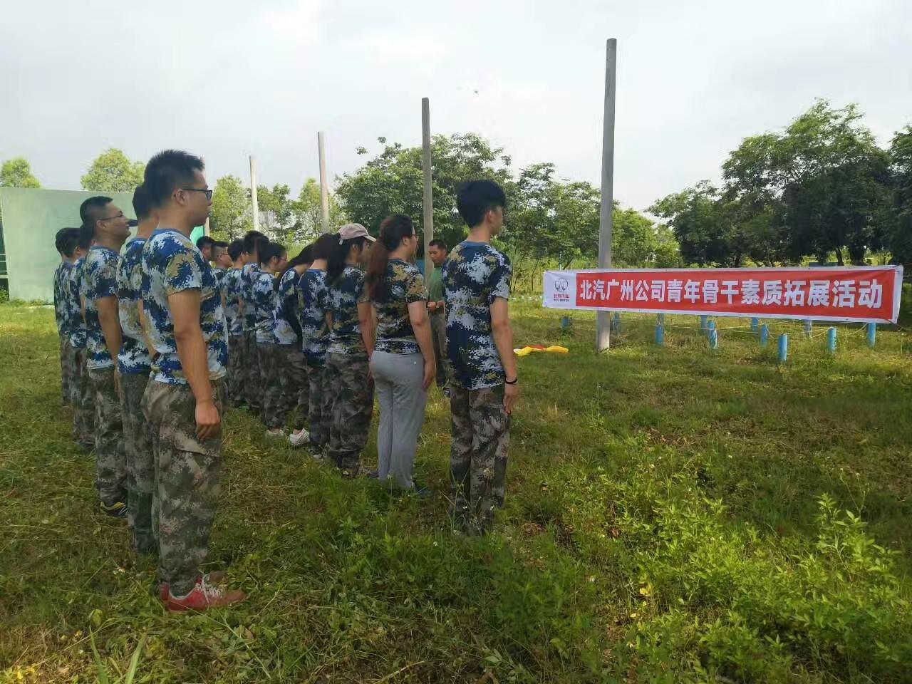 北汽广州公司青年骨干素质拓展活动