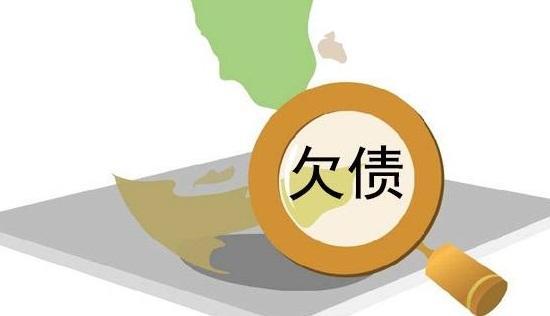 广州讨债公司帮助装修公司要回110万资金
