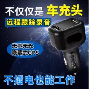 深圳侦探推荐设备:定位伪装型车充点烟器