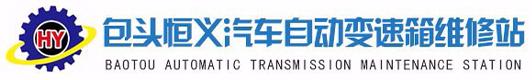 变速箱ECVT和CVT哪个科技含量高_维修知识_包头恒义汽车自动变速箱维修