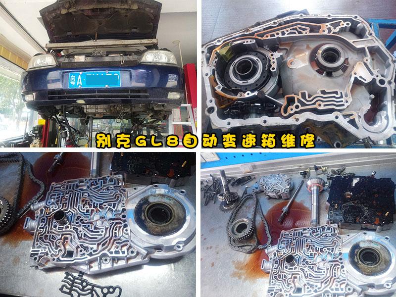 别克GL8自动变速箱维修
